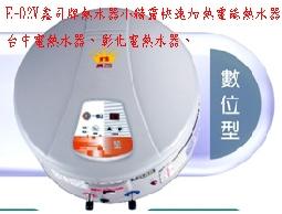 E-02V鑫司牌熱水器小精靈快速加熱電能熱水器塑鋼數位型☆中彰免運☆0921737333