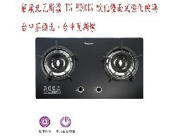莊頭北瓦斯爐TG-8603G歐化檯面式強化玻璃☆內焰火☆0921737333
