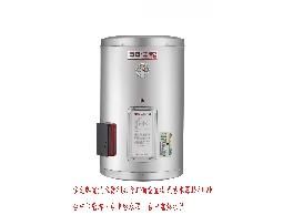 佳龍牌電熱水器20加侖貯備型直掛式熱水器JS20-AE☆來電特價☆0921737333