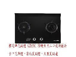 櫻花牌瓦斯爐G2928G 3D雙炫火二口玻璃檯面☆來電特價☆0921737333