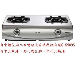 台中櫻花牌G5900S 二口雙炫火珍珠壓紋台爐G-5900S☆中彰免運0921737333