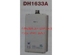 櫻花牌熱水器DH-1633A數位恆溫強制排氣型熱水器☆來電特價☆0921737333