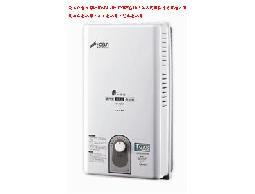 豪山牌熱水器 H-1057H☆10公升公寓用屋外防風熱水器☆來電特價☆0921737333