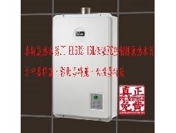 喜特麗熱水器JT-H1632 16L恆溫FE強制排氣熱水器☆來電特價☆0921737333