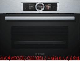 德國博世BOSCH☆CSG656RS1☆不鏽鋼崁入式蒸烤爐☆來電特價☆0921737333