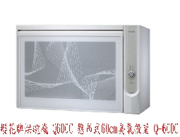 (YOYA)櫻花牌烘碗機Q600C懸吊式60cm臭氧殺菌Q-600C☆0983375500