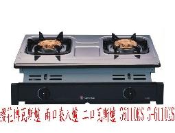 (YOYA)櫻花牌瓦斯爐 兩口嵌入爐二口瓦斯爐G6110KS☆0983375500