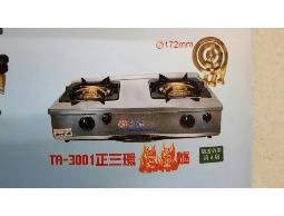(YOYA)名廚牌正三環銅心超大爐頭不鏽鋼瓦斯爐TA-3001台灣製造0983375500