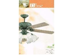 (YOYA)藝術吊扇QF-07703Q 60吋古銅綠-檀木、不含燈具☆0983375500