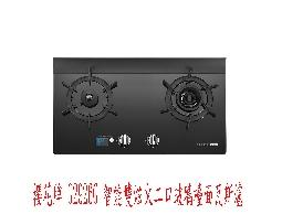 (YOYA)櫻花牌 G2926G 智能雙炫火二口玻璃檯面瓦斯爐 定時/油溫設定/煮水除氯/