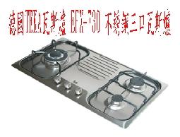 (YOYA)德國TEKA瓦斯爐 EFX-730 不銹鋼三口瓦斯爐0983375500