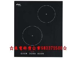 HOSUN豪山牌微晶調理爐IH-2228W雙口智能連動IH微0983375500