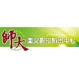 師大圖文影印輸出中心