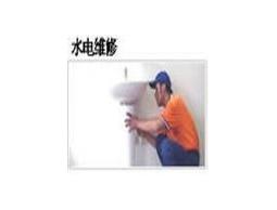 ★水電119【台北家庭水電維修工資價目表】★台北市修水電,台北市水電行,修理水電,水電維修