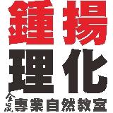 全晟【鍾揚資優理化.專業自然教室】