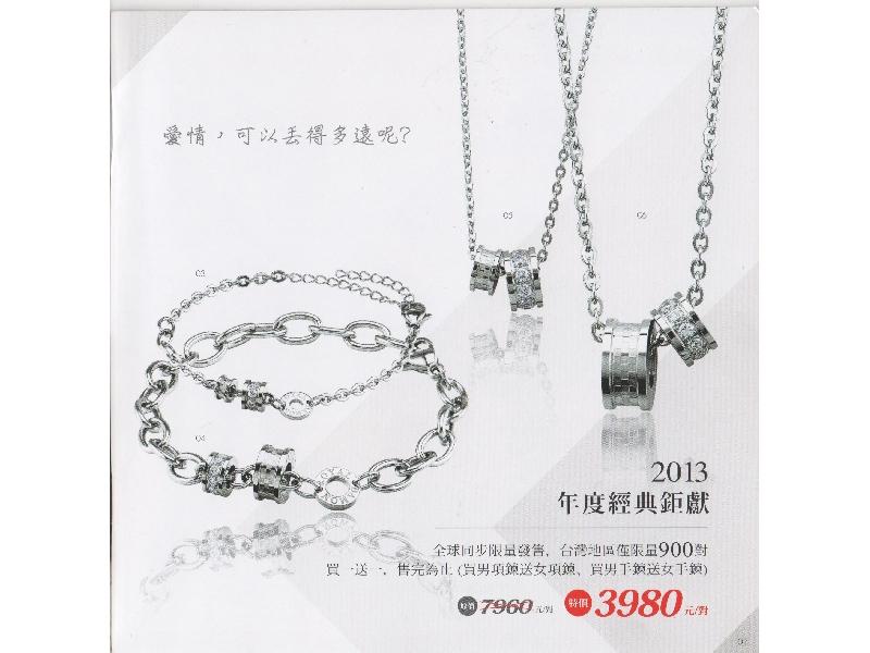 2013年西洋情人節商品羅亞戴蒙鋼飾~愛情,可以丟得多遠~