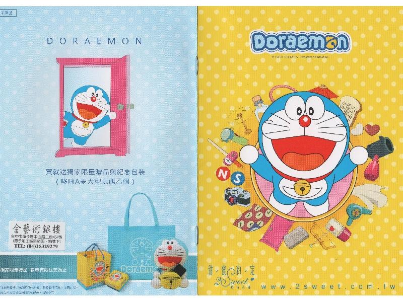 買哆啦A夢此商品就送獨家限量贈品(哆啦A夢大型玩偶乙個)與紀念包~~數量有限送完為止!!