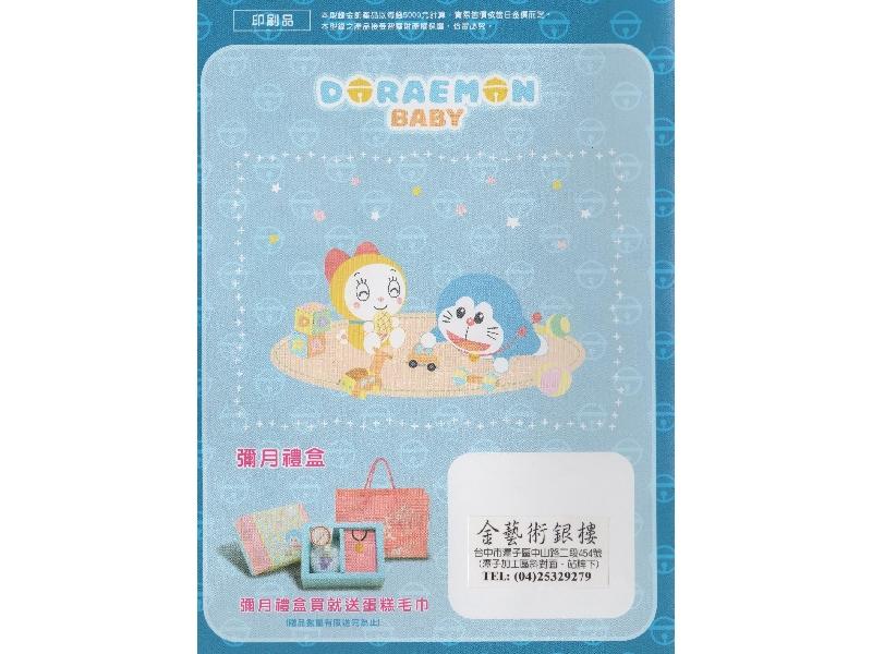 哆啦A夢彌月禮盒買就送蛋糕毛巾,贈品數量有限送完為止,動作要快喔^ ^