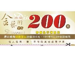 銀樓 <折價卷200元> 請自行列印