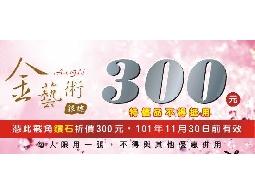 <折價卷300元&200元> 請自行列印,每人限用一張!