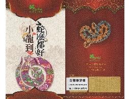 2013年幸運草系列~小龍到蛇麼都好