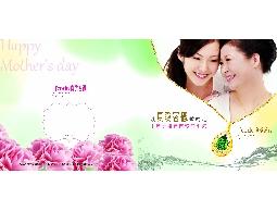 以真愛密碼做約定~下輩子還要做妳的孩子..凡購買2013年母親節系列贈送精緻真愛珠寶盒一個