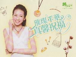 2013年母親節幸運草系列~獻給親愛的母親最璀璨年華最真馨祝福.....