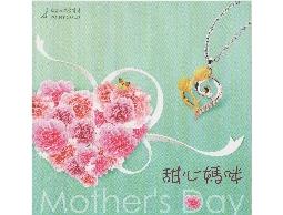 2013年送給甜心媽咪最棒的禮物~謝謝媽咪!!!辛苦您^^