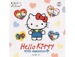 慶祝Hello kitty40週年相關商品~讓大家都感受到kitty滿滿的愛唷!!