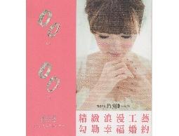 精緻白金Pt900傑妮思時尚鑽飾~結婚對戒系列