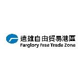 遠雄航空自由貿易港區股份有限公司