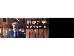 新婚賀禮大方送優惠活動!