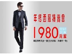 帥俊西服 韓版窄身成套西裝只要1980元起