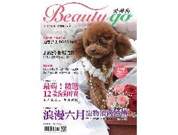 《愛美狗 Beauty Go》 寵物雜誌 雙月刊