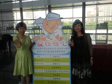 創辦人高莉真與台中市政府衛生局黃美娜局長