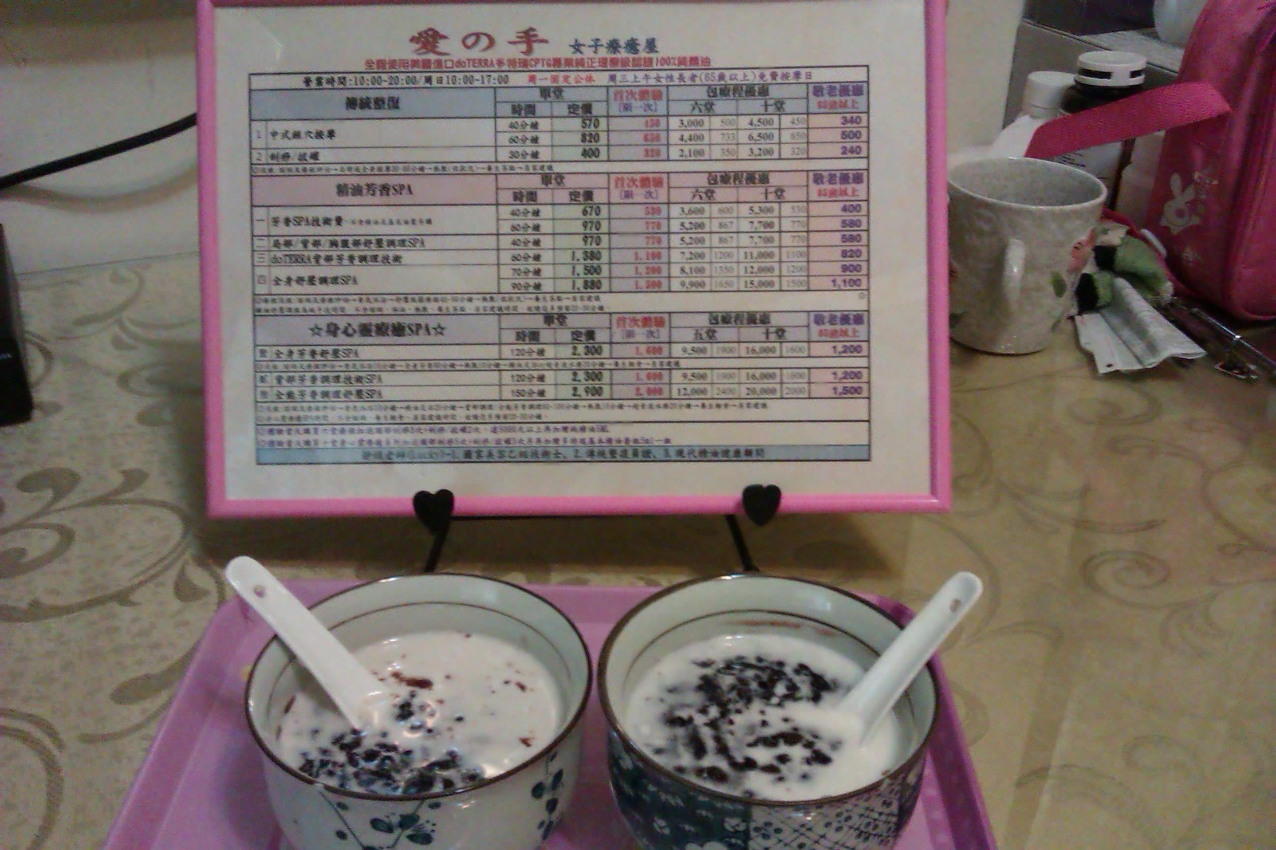 椰汁紫米粥
