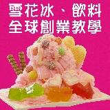 台南雪鍋(見康食品有限公司)